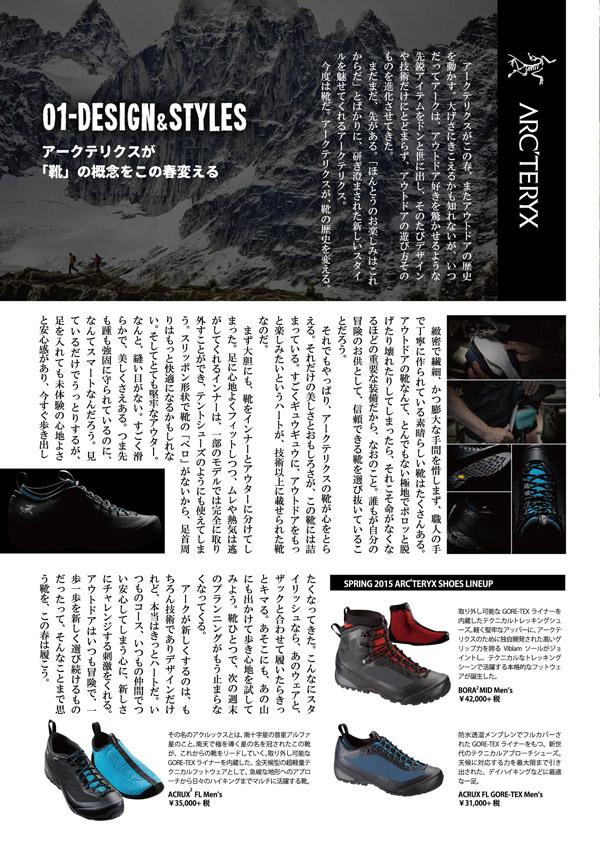 アークテリクス2015新作シューズ アクルックス ボラ ARC'TERYX GORE-TEX