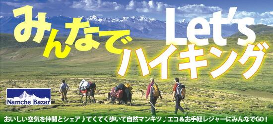 登山・トレッキング・ハイキング