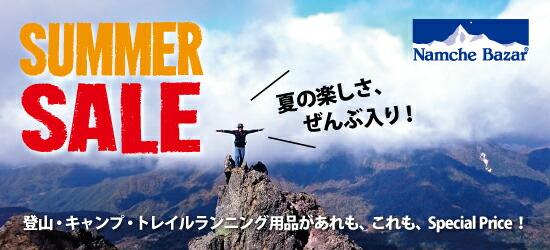 この夏最大!登山・キャンプアウトドア大セール