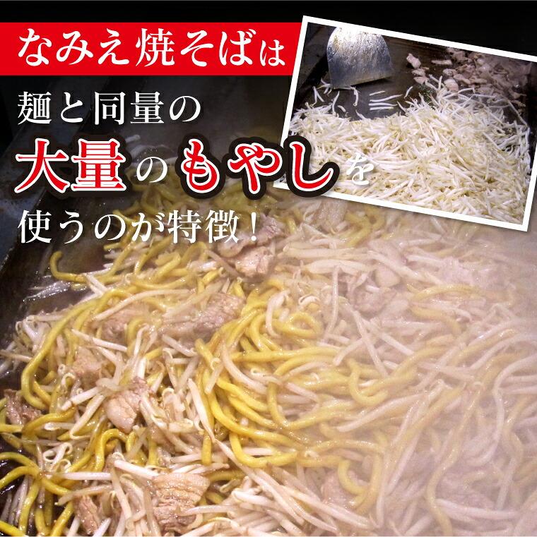 なみえ焼そばは麺と同量の大量のもやしを使うのが特徴!