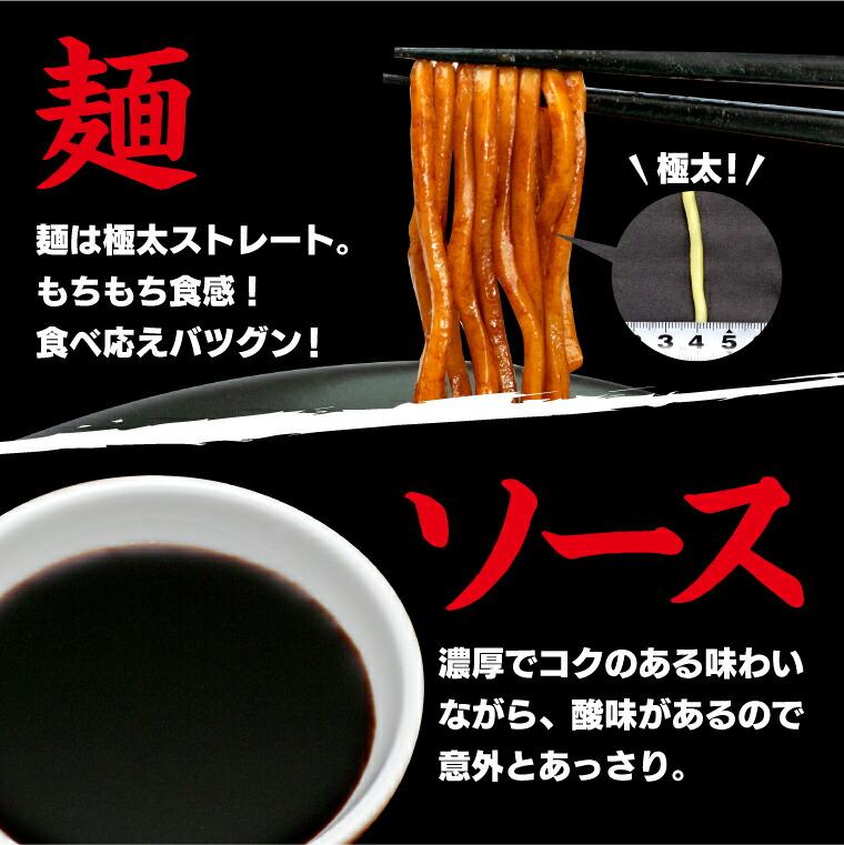 麺は極太ストレート。もちもち食感!食べ応えバツグン!ソースは濃厚でコクのある味わいながら、酸味があるので意外とあっさり。