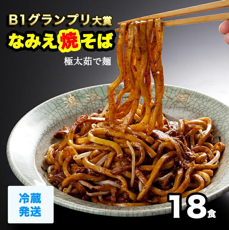 冷蔵18食