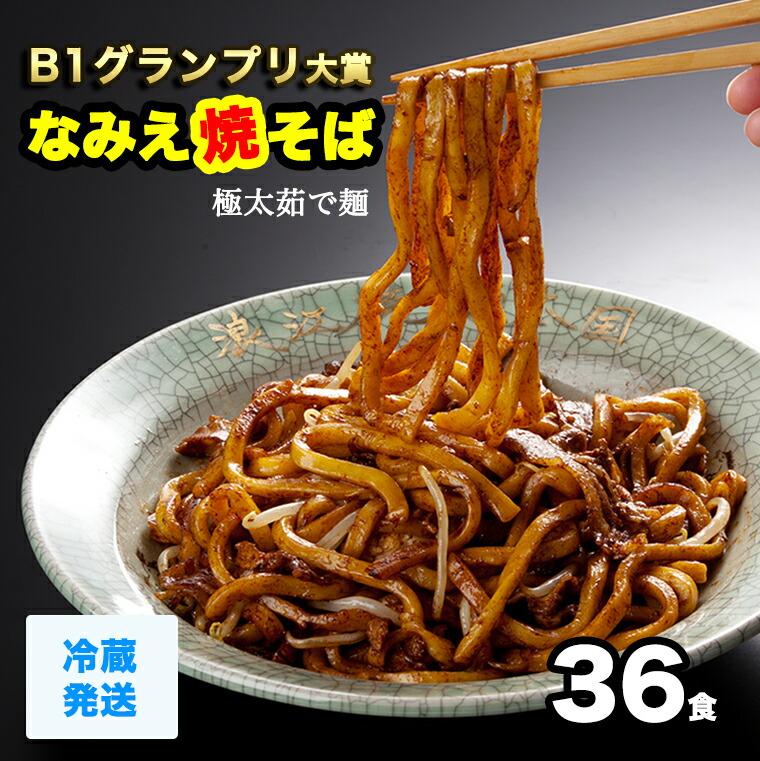 冷蔵36食