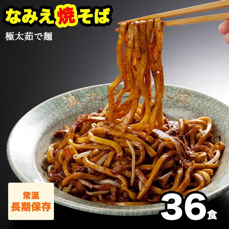 常温36食