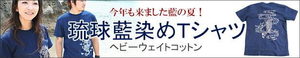 琉球藍染め ヘビーウェイトコットン半袖Tシャツ