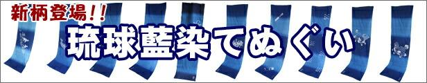 琉球藍染め てぬぐい