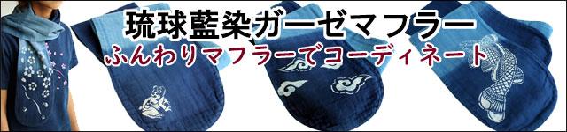 琉球藍染め ガーゼ マフラー 段染め 男女兼用