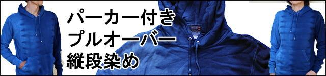 琉球藍染め パーカー付きプルオーバー たて段染め 長袖 男女兼用