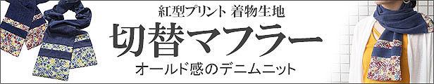 琉球デザイン 紅型プリント 着物生地 オリジナル 切替マフラー スクエア 男女兼用