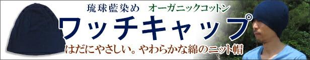 琉球藍染めオーガニックコットンワッチ