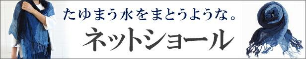 琉球藍染め ふんわりやさしいネットショール 水玉段染め