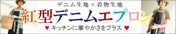 琉球デザイン 紅型デニムエプロン