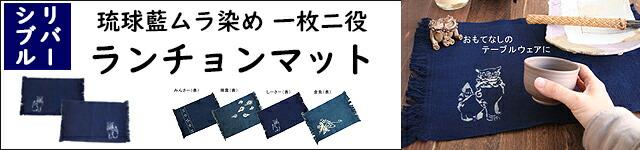 琉球藍染ランチョンマット ムラ染め