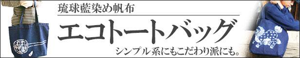 琉球藍染エコトートバッグ