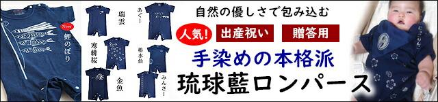 琉球藍染ベビ ーロンパース80cm