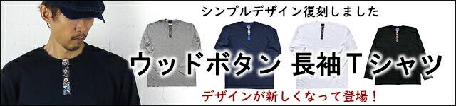 琉球デザイン 三つボタン 前開き 長袖 Tシャツ 紅型 ちりめん 男女兼用
