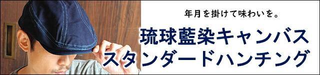 琉球藍染キャンバススタンダードハンチング