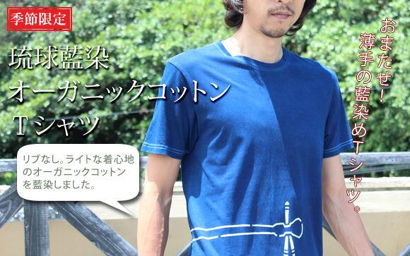 琉球藍染め オーガニックコットン半袖Tシャツ