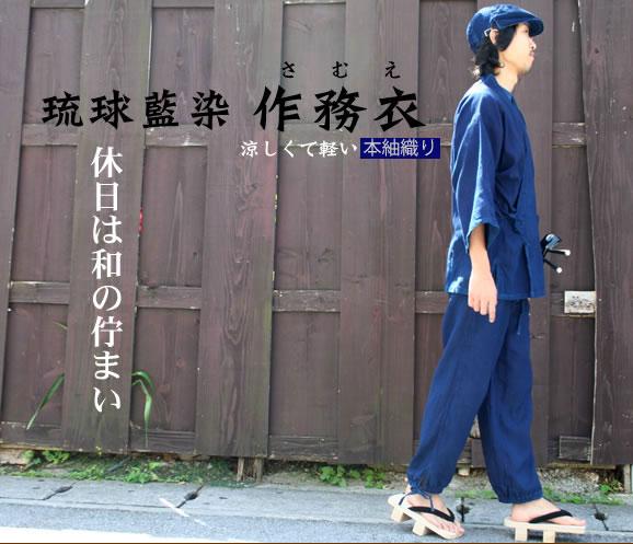 琉球藍染作務衣