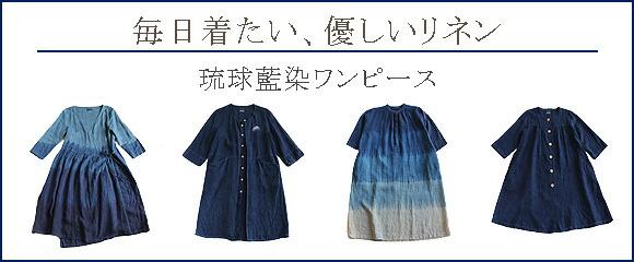 琉球藍染リネンワンピース検索一覧