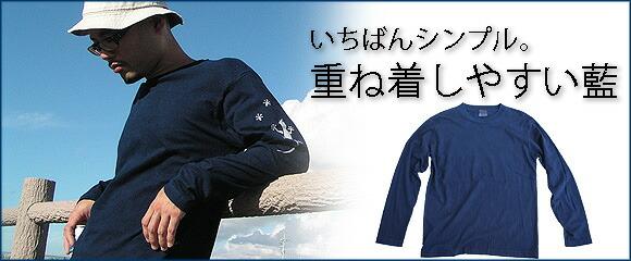 琉球藍染シンプル長袖Tシャツ