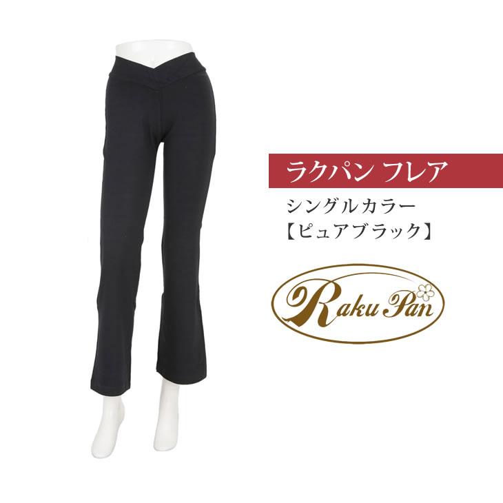 シングルカラー ロング丈フレア【ピュアブラック】