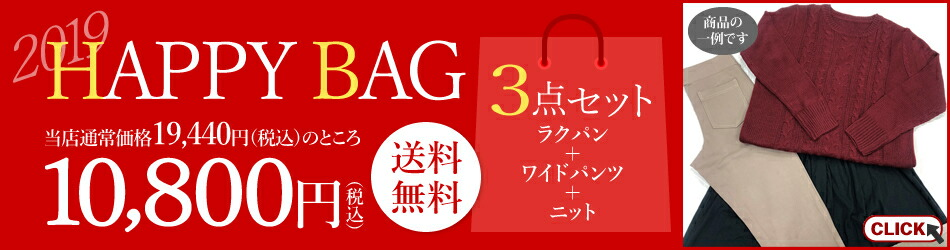 2019 波音 Happy Bag