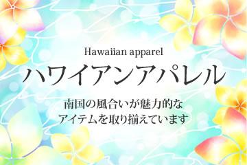 ハワイアンアパレル