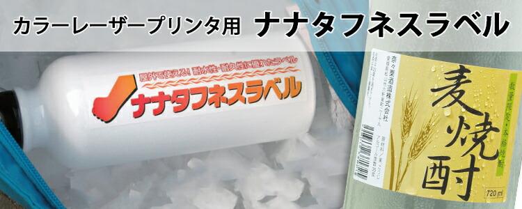 カラーレーザープリンタ用ホワイトマットフィルムラベル