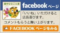 越中ななごん堂楽天 FACEBOOKページ