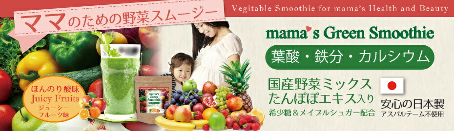 ママのための野菜 葉酸スムージー