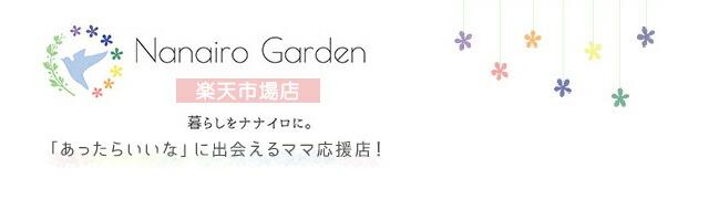 Nanairo Garden 楽天市場店