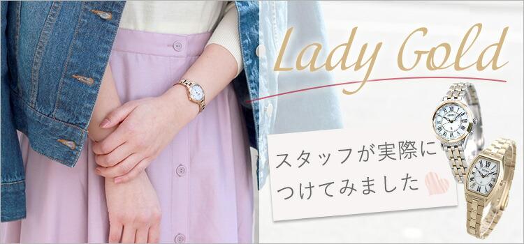 lukia Lady Gold