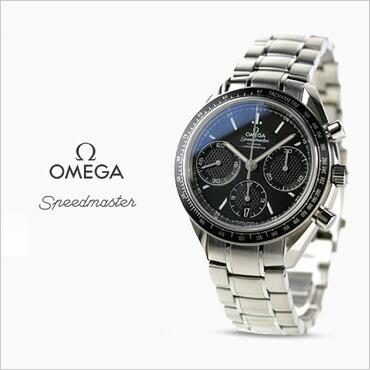 omega オメガ