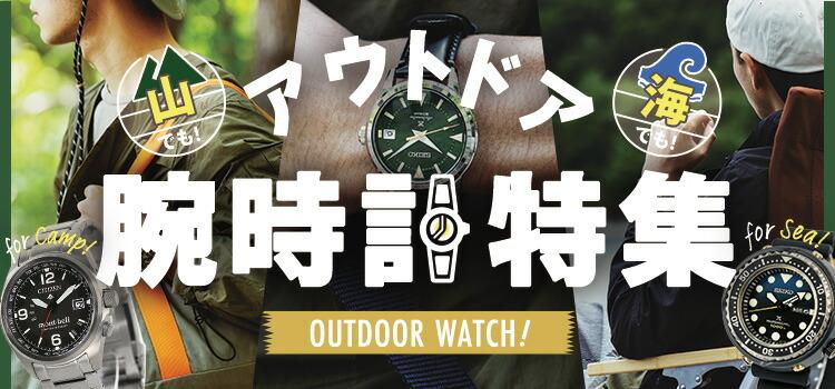 アウトドア腕時計特集