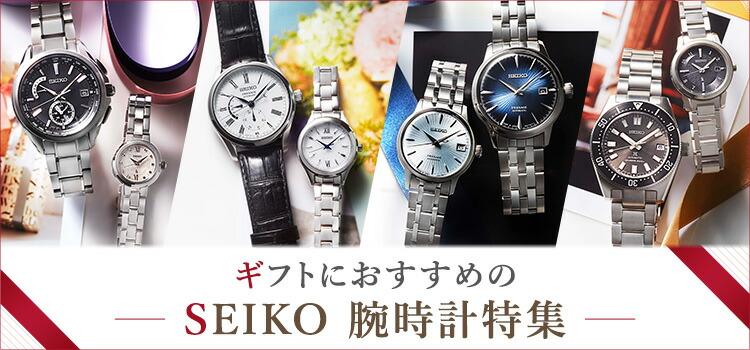 ギフトにおすすめのSEIKO腕時計特集