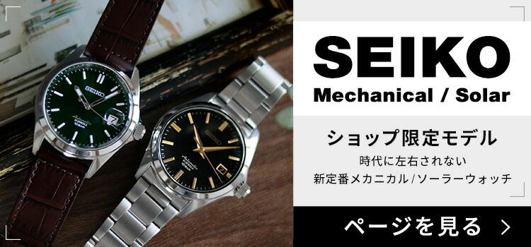SEIKOショップ限定モデル 時代に左右されない新定番メカニカル・ソーラーウォッチ