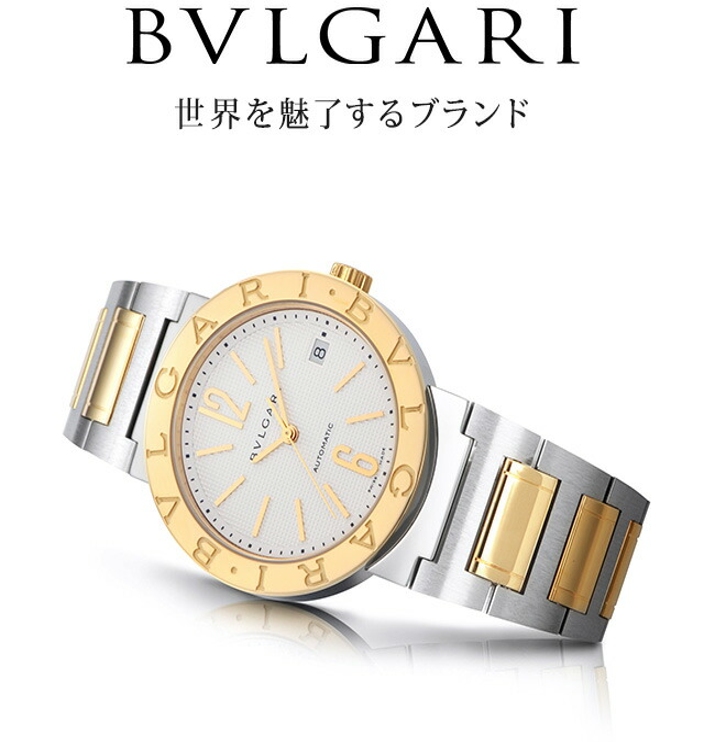 6da50d32715f ブルガリ 時計 ブルガリブルガリ 自動巻き メンズ BB39WSSD BVLGARI 腕時計 シルバー 【あす楽対応】:腕時計のななぷれ - 7a77f