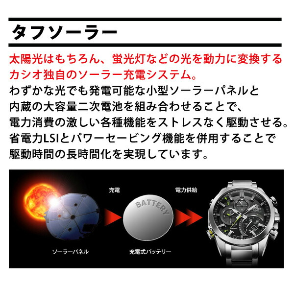 g-shock-tough-solar.jpg