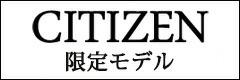 citizen限定モデル