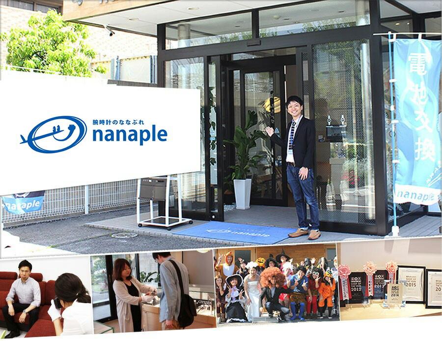 nanaple紹介