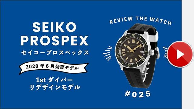 SEIKO プロスペックス開封動画