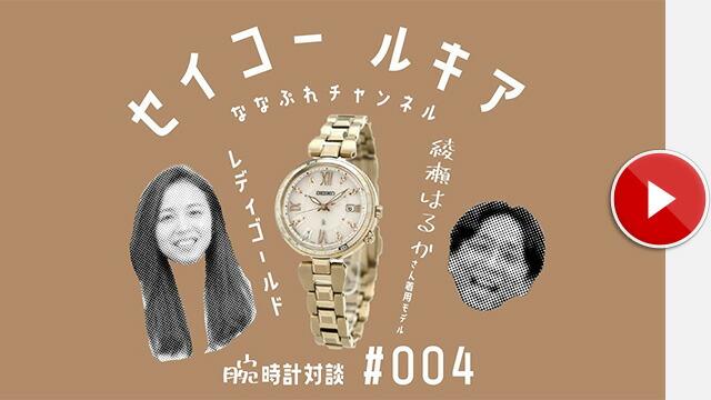SEIKO ルキア 対談動画