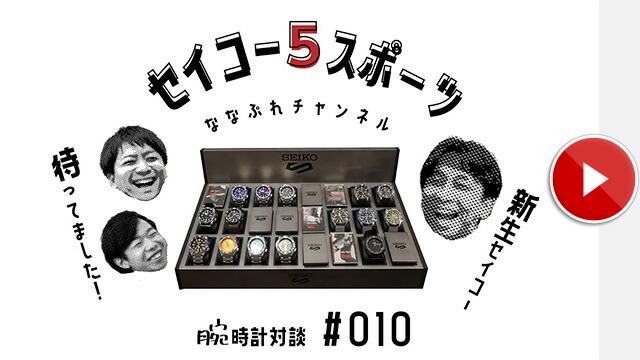 SEIKO 5 SPORTS 対談動画