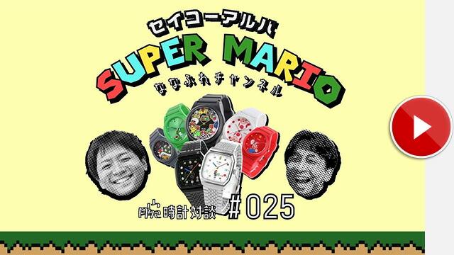 SEIKO スーパーマリオ 対談動画