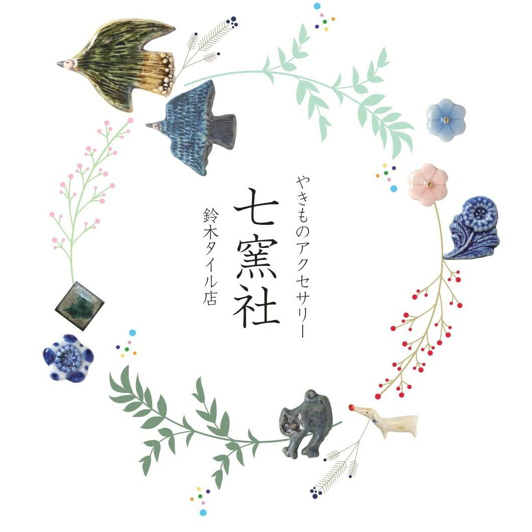 七窯社ロゴ