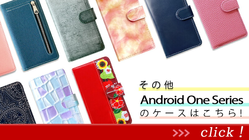 AndroidOne機種一覧