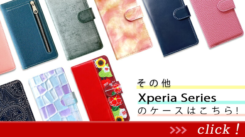 Xperia商品一覧
