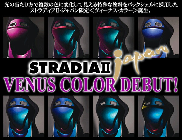 ストラディア2 ジャパン ヴィ−ナスカラー