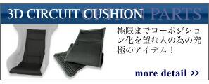 3D circuit cushion